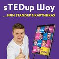 sTEDup шоу