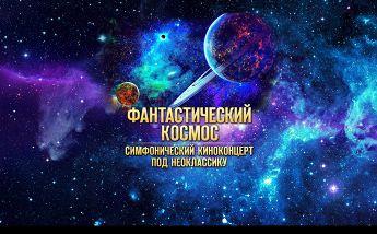 Фантастический космос под Неоклассику