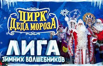 Цирк Деда Мороза. Лига зимних волшебников