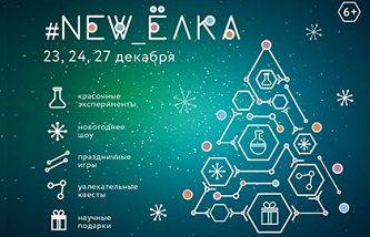 #New_елка