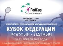 Кубок Федерации 2018