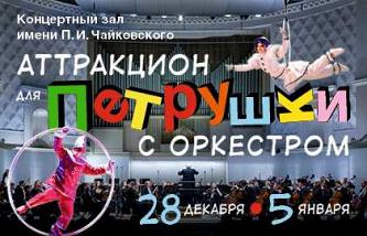 Аттракцион для Петрушки с оркестром