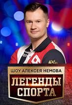 Спортивное шоу «Легенды спорта»