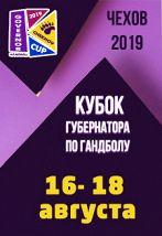 Стяуа (Румыния) vs Металлург (Македония) и Чеховские медведи (Россия) vs БГК (Белоруссия)