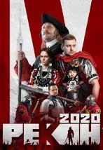 Международный фестиваль военно-исторического движения «Рекон» 2020