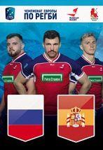 Чемпионат Европы по регби 2020. Россия — Испания