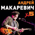 Андрей Макаревич и Yo5