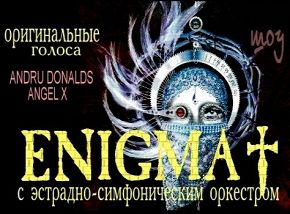 «Classic Enigma Original Voices»: Эндрю Дональдс, Анджел Икс
