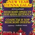 Венский оркестр Иоганна Штрауса. Солисты и хор Венской оперы. Дирижер Райнер Росс (все из Австрии)