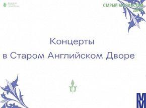 Московское трио исторических бассетгорнов
