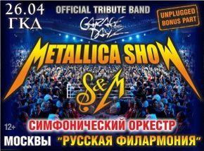 «Metallica Show S&M Tribute»: Симфонический оркестр Виктора Бабарикина, симфонический оркестр «Русская филармония»
