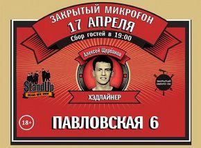 «Закрытый Микроfон»: Алексей Щербаков
