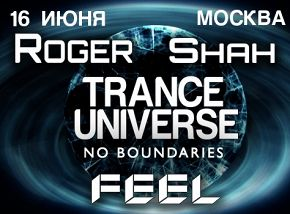 «Trance Universe. No Boundaries»: Roger Shah, DJ Feel