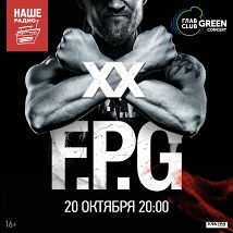 «ХХ лет!»: F.P.G