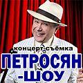 """Концерт-съёмка """"ПЕТРОСЯН-ШОУ"""""""