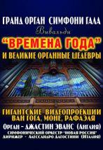 Симфонический оркестр «Новая Россия». Дирижер Алессандро Дагостини (Италия)