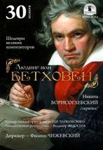 Никита Борисоглебский (скрипка)