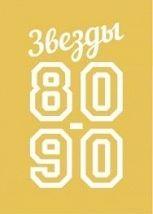 «Звезды 80-90-х»