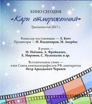 КИНОПОКАЗ Художественный фильм Карп отмороженный
