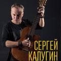 Сергей Калугин