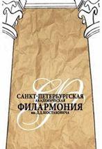 Академический СИМФОНИЧЕСКИЙ ОРКЕСТР ФИЛАРМОНИИ.   Ф.Леднёв