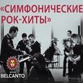 «Симфонические рок-хиты»: Imperialis Orсhestra