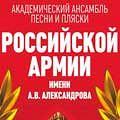 Ансамбль песни и пляски им. Александрова