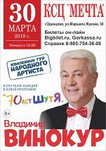 Владимир Винокур и театр в Одинцово.КСЦ Мечта  30 марта в 18-00