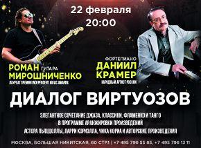 Роман Мирошниченко и Даниил Крамер
