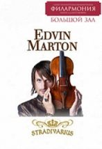 Эдвин Мартон (скрипка)