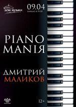 Дмитрий Маликов – «PIANOMANIЯ»