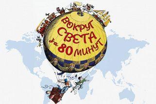 Виртуозы Москвы-детям.Вокруг света за 80 минут