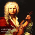 Маргарита Тимошенко (скрипка), Федор Строганов (орган)
