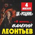 "Валерий Леонтьев ""Я вернусь..."""