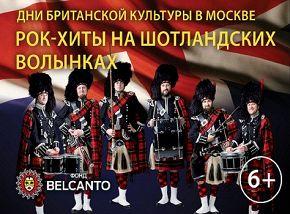 Оркестр волынщиков City Pipes