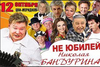 Не ЮБИЛЕЙ Николая Бандурина
