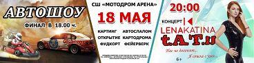 Концерт Лены Катиной ТАТУ