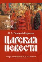 Концертное исполнение оперы ЦАРСКАЯ НЕВЕСТА