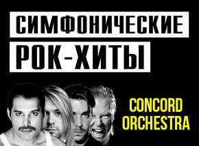 Шоу «Симфонические Рок-хиты» Властелин тьмы «Concord Orchestra»
