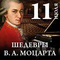 «Шедевры Моцарта»