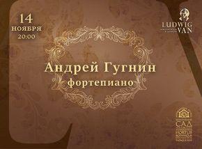 Фестиваль «Ludwig Van»: Андрей Гугнин (фортепиано)