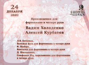 Фестиваль «Ludwig Van»: Вадим Холоденко (фортепиано), Алексей Курбатов (фортепиано)