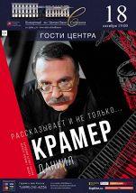Даниил Крамер (фортепиано)