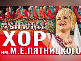Русский хор им. Пятницкого