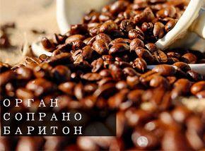 «Кофейная кантата»