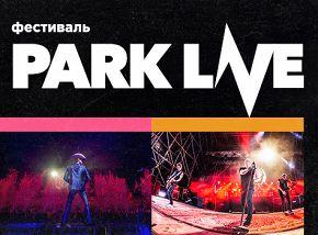 PARK LIVE 2020. Абонемент 17-19 июля
