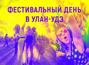 Фестивальный день в Улан-Удэ