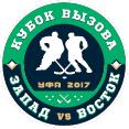 Кубок Вызова МХЛ 2017