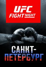 UFC Fight Night St Petersburg