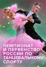 Чемпионат и первенство России по танцевальному спо...